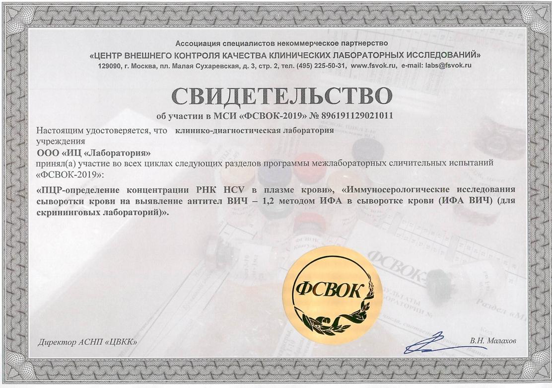 Свидетельство об участии в МСИ ФСВОК-2019