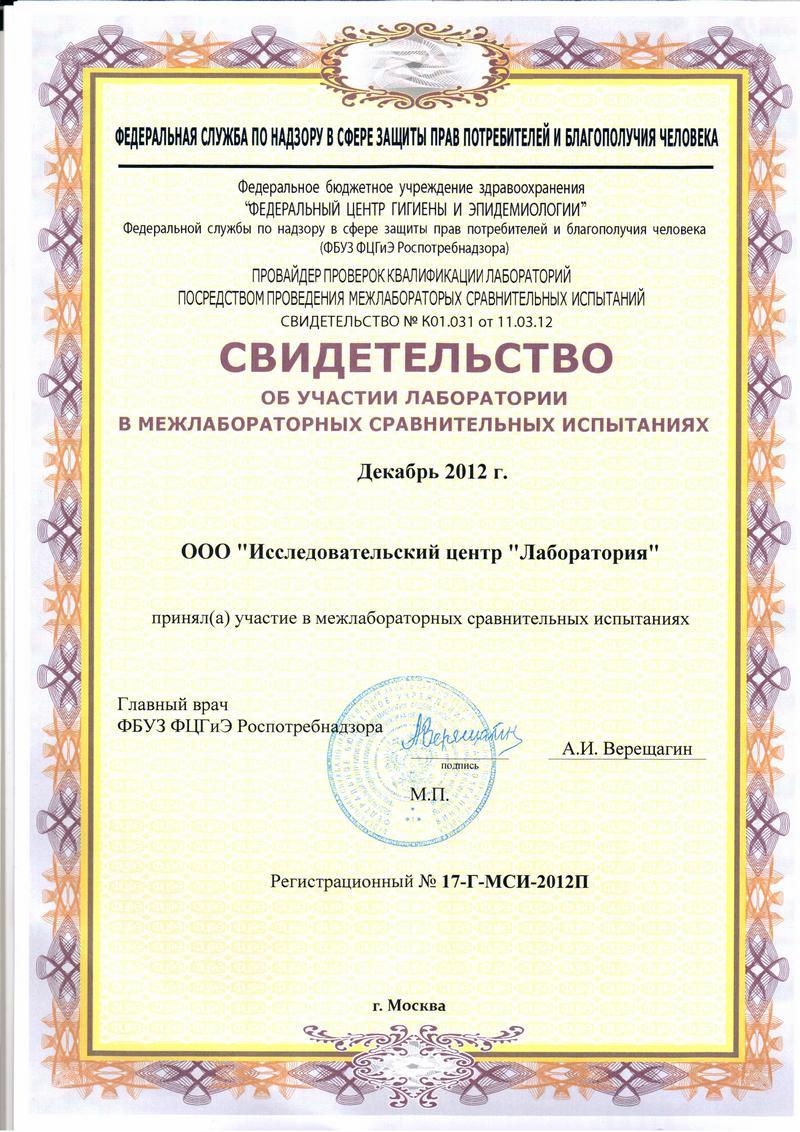 свидетельство МСИ-2012